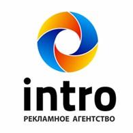 INTRO Рекламное агентство
