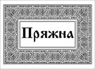 """магазин пряжи и вышивки """"Пряжна"""""""