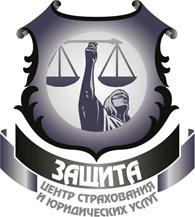 ООО Центр Страхования и Юридических Услуг ЗАЩИТА