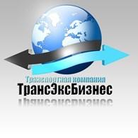 """ООО """"ТрансЭксБизнес"""""""