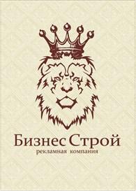 """""""СК Бизнес Строй"""""""