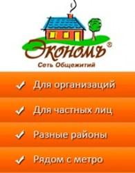 """""""ЭкономЪ"""""""