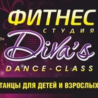 """Фитнес-студия """"Divas"""""""