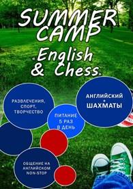 """""""Погружение: English&Chess"""""""