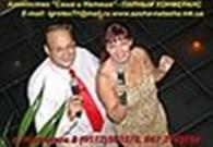 Агентство праздничных церемоний «Саша и Наташа»