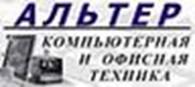Компьютерный магазин АЛЬТЕР