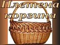 """Плетена корзина"" Изделия из лозы, плетеные корзины из лозы, плетеная мебель из лозы ФОП Бугаец С.А."