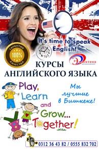 """ОсОО Образовательный Центр """"Эклектика"""""""