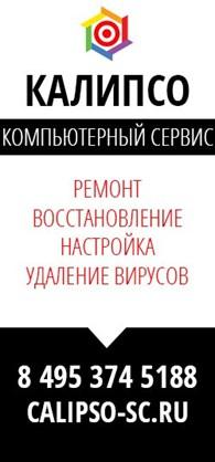 """Сервисный центр """"КАЛИПСО"""""""