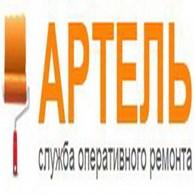 """Служба Оперативного Ремонта """"Артель"""""""