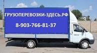 """ООО Компания """"Грузоперевозки-Здесь"""""""