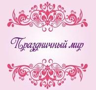 """Частное предприятие """"Праздничный мир"""""""