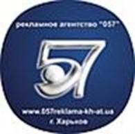 «Рекламное агентство «057» Рекламно-производственная компания