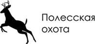 ООО «Полесская охота»