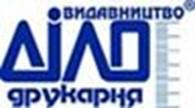 Общество с ограниченной ответственностью Издательство-типография «ДІЛО»