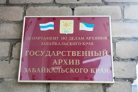 """""""Государственный архив Забайкальского Края"""""""