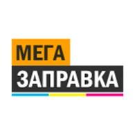 Мега - Заправка