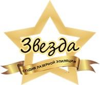 Студия лазерной эпиляции «Звезда»