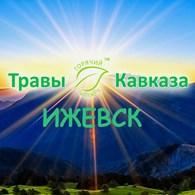 Травы Кавказа