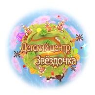 """Детский центр """"Звёздочка"""""""