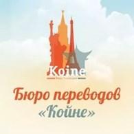 """""""Центральное бюро переводов Койне"""""""