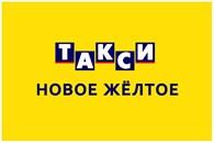 """""""Новая транспортная компания"""" (Служба заказа такси """"Новое желтое такси"""")"""