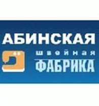 """""""Абинская швейная фабрика"""""""