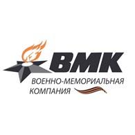 """""""Военно-мемориальная компания"""""""