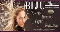 ООО Bigu7km бижутерия