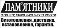 Частное предприятие Памятники Луцк
