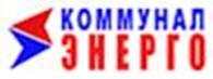 """Общество с ограниченной ответственностью ООО """"Коммуналэнерго"""""""