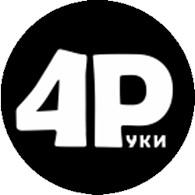 4Руки