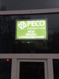 """РЕСО - 531"" офис Марьина Роща"
