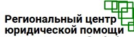 ООО Региональный центр юридической помощи