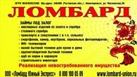 ООО «Союз ломбардов – федеральная сеть»