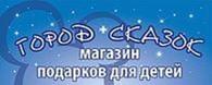 """сеть магазинов """"Город Сказок"""""""