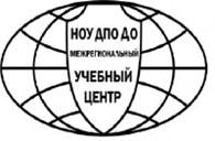 """НОУ ДПО ДО """"Межрегиональный учебный центр"""""""