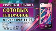 ООО Ремонт сотовых телефонов и планшетов