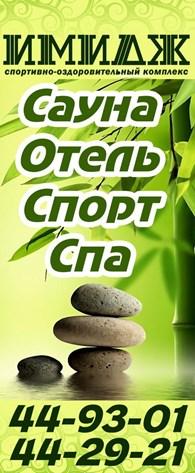 ООО Имидж, спортивно-оздоровительный комплекс