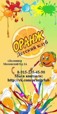 "Детский центр развития ""Оранж"""