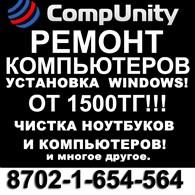 ИП CompUnity