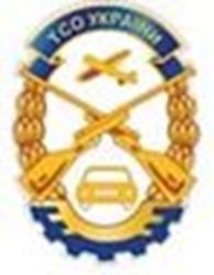 Другая Дзержинская автомобильная школа ОСОУ (ДОСААФ)