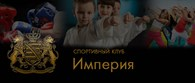 """Спортивный клуб """"Империя"""""""
