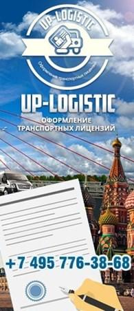 Юридическая компания  АП Логистик