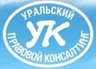 ООО Уральский Правовой Консалтинг