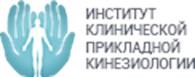 Институт Клинической Прикладной Кинезиологии