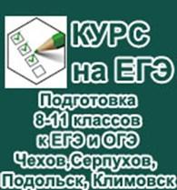"Центр ""Курс на ЕГЭ"""