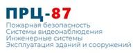 ПРЦ - 87