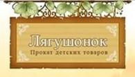 Субъект предпринимательской деятельности «Лягушонок» прокат детских товаров