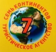 Семь континентов